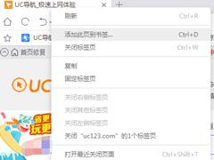 UC浏览器如何添加书签?UC浏览器添加书签的方法步骤