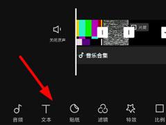 剪映如何添加视频字幕?添加视频字幕的方法