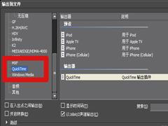 EDIUS如何设置视频导出格式?设置导出视频清晰度的方法