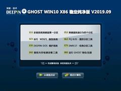 深度技术 GHOST WIN10 X86 稳定纯净版 V2019.09(32位)