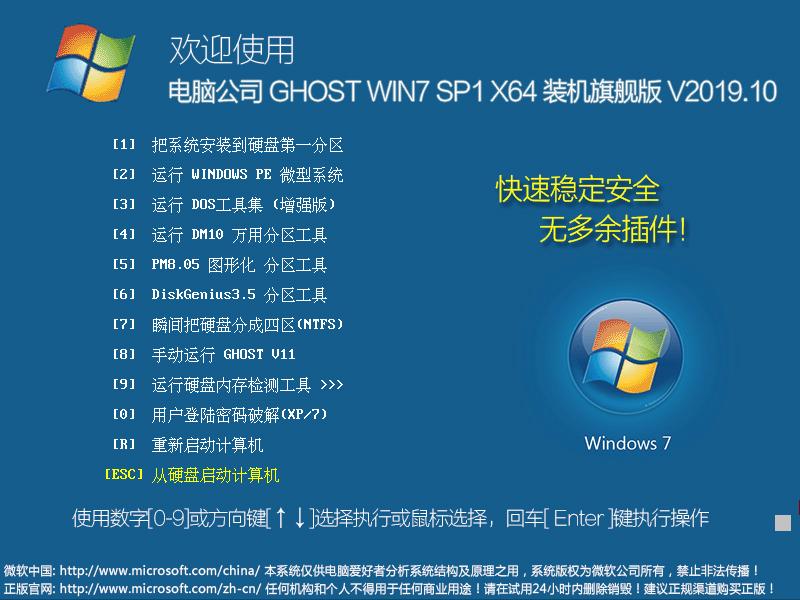 电脑公司 GHOST WIN7 SP1 X64 装机旗舰版 V2019.10(64位)