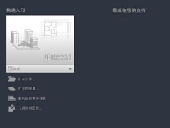 AutoCAD全球最新版本:AutoCAD2020新功能介绍及系统配置要求