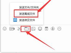 QQ怎么发离线文件?