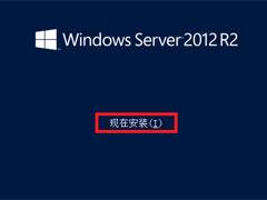 原版Windows server 2012怎么安装?硬盘安装原版Windows server 2012教程