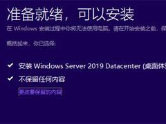 硬盤安裝原版Windows server 2019的方法步驟