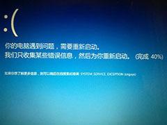 電腦藍屏提示SYSTEM SERVICE EXCEPTION怎么辦?藍屏提示SYSTEM SERVICE EXCEPTION的解決辦法