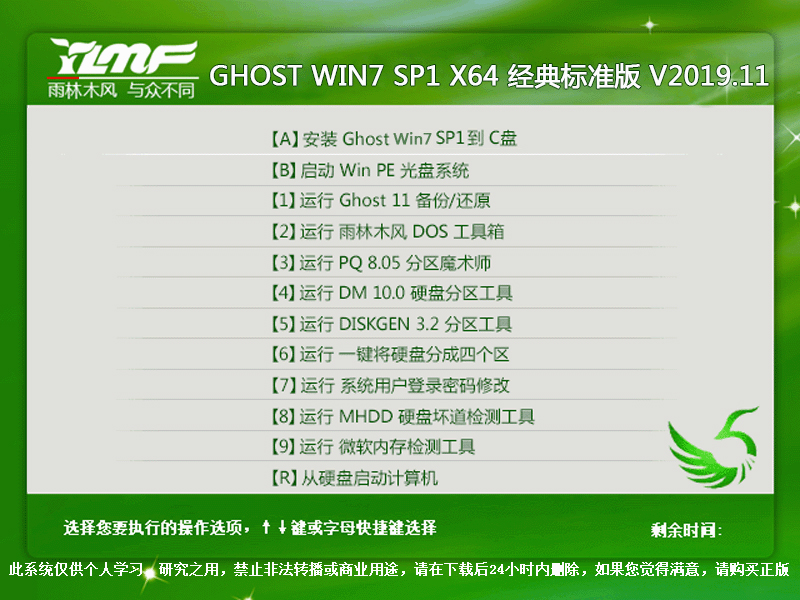 雨林木風 GHOST WIN7 SP1 X64 經典標準版 V2019.11(64位)
