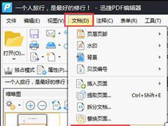 迅捷PDF编辑器如何删除PDF空白页?