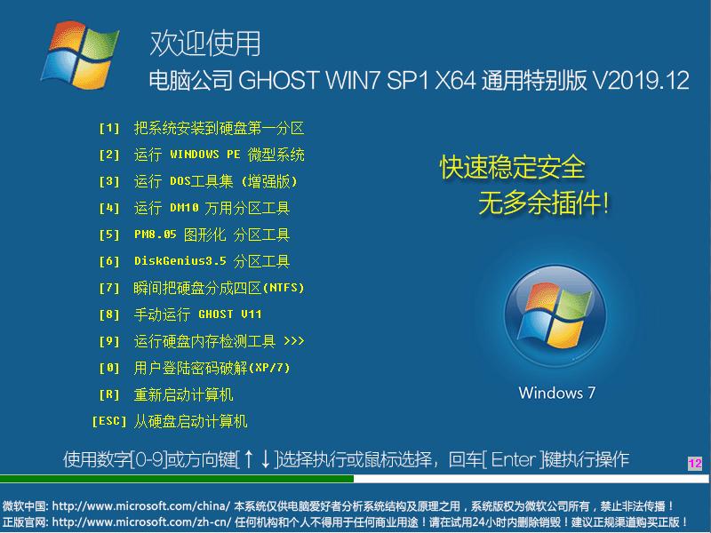 电脑公司 GHOST WIN7 SP1 X64 通用特别版 V2019.12(64位)