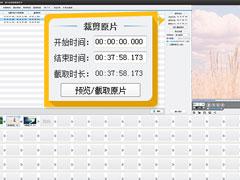爱剪辑如何修改已添加视频的参数?