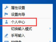 QQ拼音输入法怎么退出登录?QQ输入法退出登录的方法