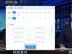 CBox央視影音下載視頻的具體操作方法