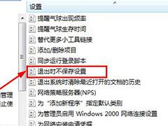 win7系統桌面壁紙不能保存怎么辦?win7修改桌面壁紙保存的辦法