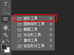 Photoshop里怎么操作布尔运算?PS里布尔运算的操作步骤