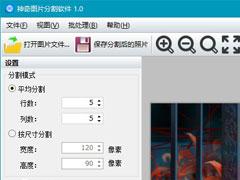 神奇圖片分割軟件如何批量分割圖片?