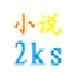 爱看书TXT小说分割工具 V1.0 绿色免费版