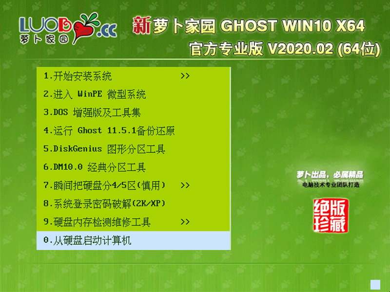 蘿卜家園 GHOST WIN10 X64 官方專業版 V2020.02(64位)