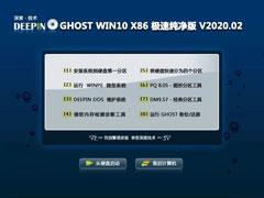 深度技術 GHOST WIN10 X86 極速純凈版 V2020.02(32位)