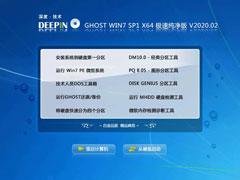深度技術 GHOST WIN7 SP1 X64 極速純凈版 V2020.02(64位)