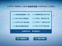 GHOST WIN8.1 X64 極速純凈版 V2020.02(64位)