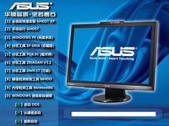 华硕 GHOST XP SP3 笔记本安全版 V2020.02