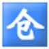 实创仓库管理系统 V1.17 绿色特别版