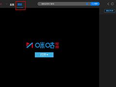 咪咕視頻如何打開自定義視頻?咪咕視頻添加自定義視頻的方法