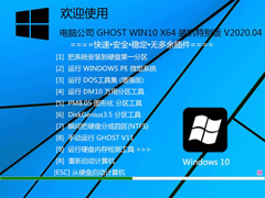 电脑公司 GHOST WIN10 X64 装机特别版 V2020.04