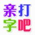 打字吧(打字练习软件) V1.0 官方安装版