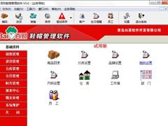 鞋帽管理軟件哪個好用?好用的鞋帽管理軟件盤點