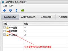 U盤防拷貝系統如何使用?U盤防拷貝系統使用方法