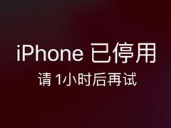 iPhone输错密码会触发停机?iPhone输错密码多久会触发
