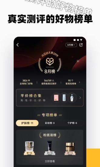 小红书安卓版 V6.46.0