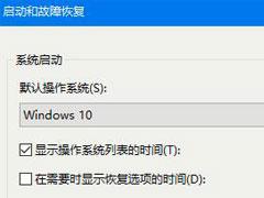 Win10系统自动重启的两种关闭方法