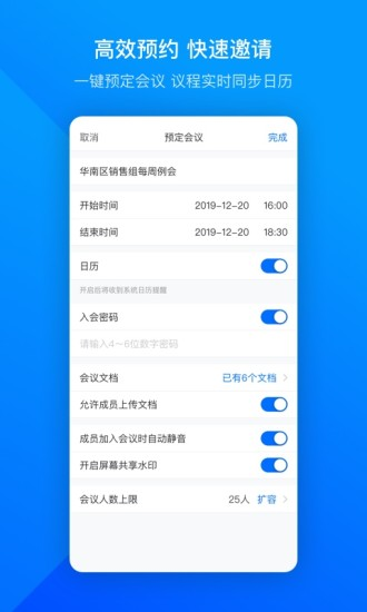 腾讯会议安卓版 V1.5.6.405