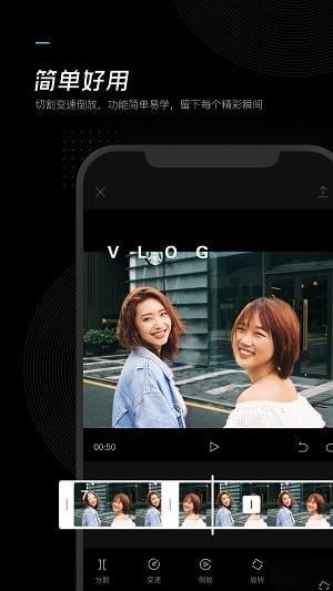 剪映 V3.3.0 安卓版