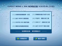 GHOST WIN8.1 X86 纯净稳定版 V2020.06(32位)