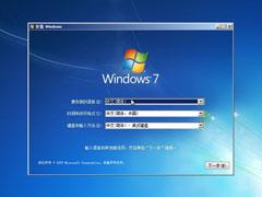 原版win7如何安裝?大番茄安裝原版win7系統詳細流程