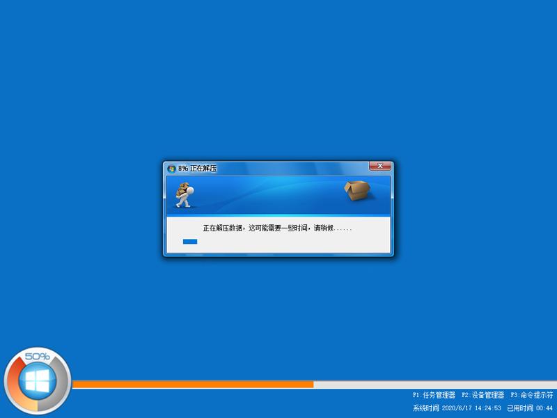 雨林木风 GHOST WIN10 X64 经典标准版 V2020.07