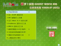 蘿卜家園 GHOST WIN10 X86 完美裝機版 V2020.07 (32位)