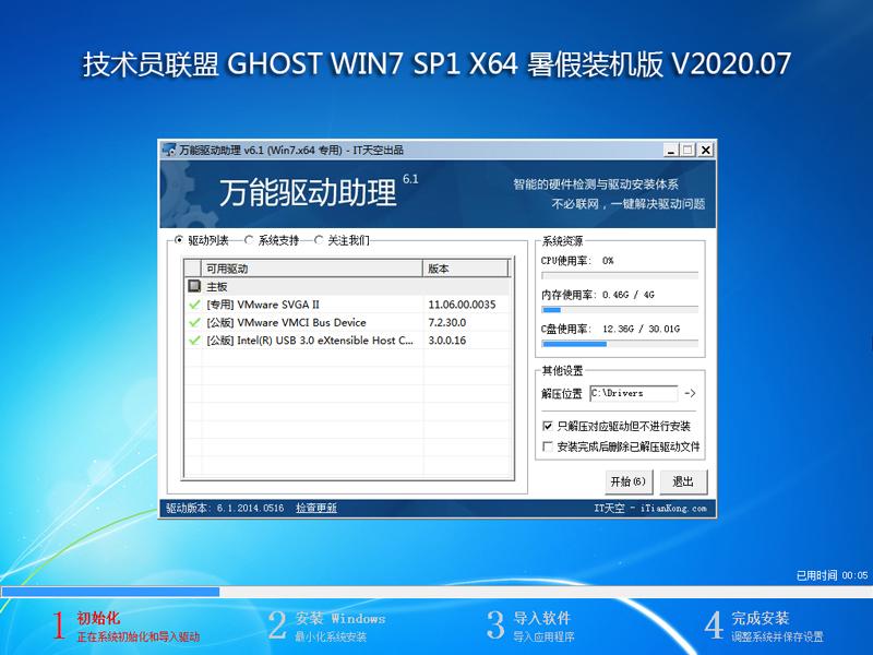 技术员联盟 GHOST WIN7 SP1 X64 暑假装机版 V2020.07