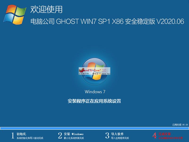 电脑公司 GHOST WIN7 SP1 X86 安全稳定版 V2020.06(32位)