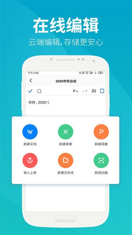 永中优云 v3.0.10