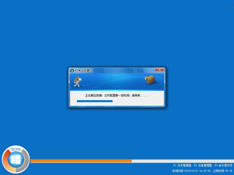 雨林木风 GHOST WIN10 X86 装机稳定版 V2020.05 (32位)