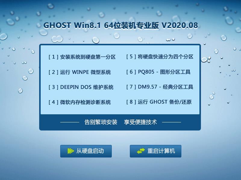 GHOST WIN8.1 64位装机专业版 V2020.08