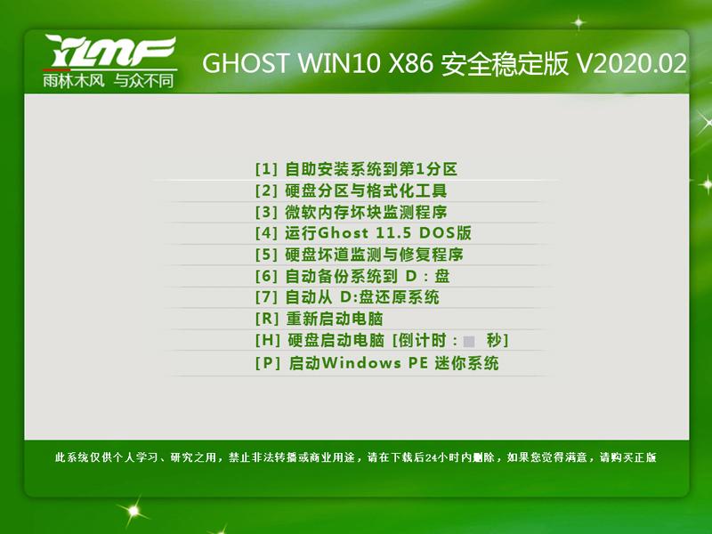 雨林木风 GHOST WIN10 X86 安全稳定版 V2020.02 (32位)