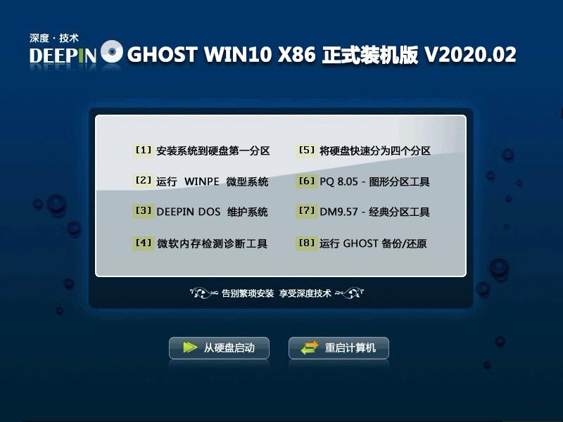深度技术 GHOST WIN10 X86 正式装机版 V2020.02 (32位)