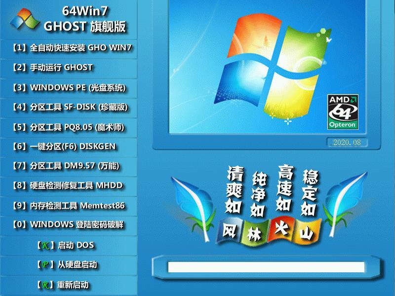 风林火山 WINDOWS7 64位正式通用版 V2020.08