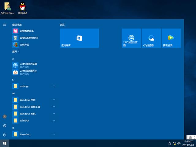 深度技术 GHOST WIN10 X64 正式优化版 V2019.07