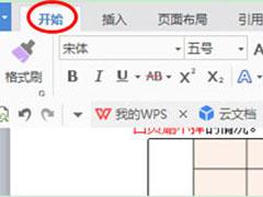 wps文字怎么删除空白页?5个步骤轻松删除空白页!